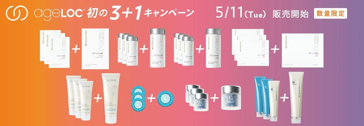 Khuyến mãi Nu Skin 5/2021 – Nhật Bản